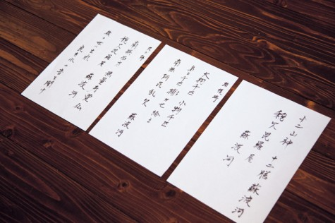 spells recorded in the <i>Origin of the Yamadachi</i> scroll